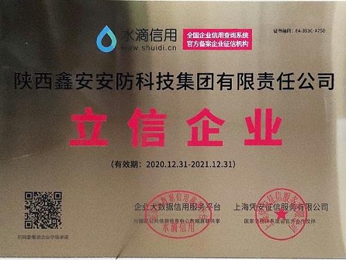 诚信是企业立业之本,陕西鑫安安防获得立信企业称号