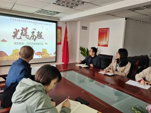 陕西鑫安安防党支部组织党员、积极分子学习百年党史