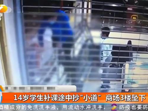 警醒:小学生补课抄小道,商场视频监控系统拍下坠楼瞬间