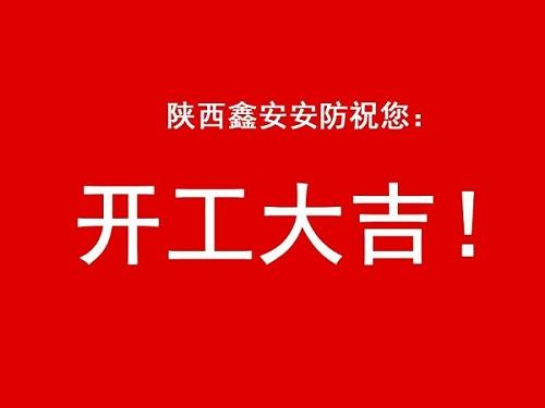 陕西鑫安安防祝您开工大吉,2021财源广进