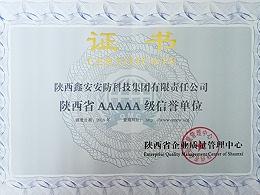陕西省AAAAA级信誉单位