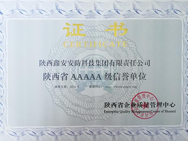 陕西鑫安安防5A级信誉单位