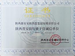 陕西省安防行业十佳诚信单位