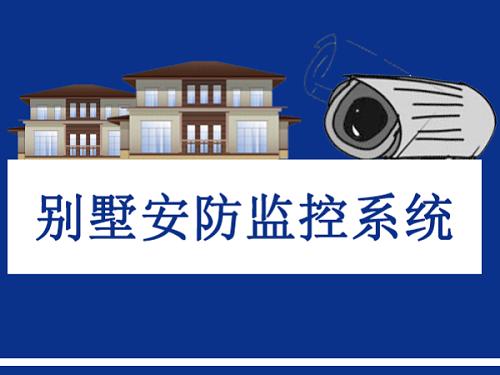 别墅安装视频监控系统的重要性,拥有平安生活环境