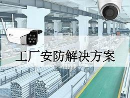 工厂安防系统解决方案
