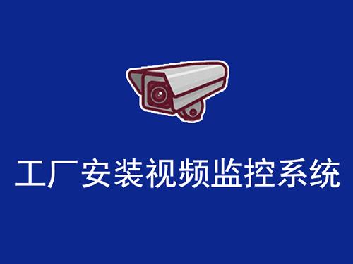 工厂视频监控系统分为几种?快来看看吧
