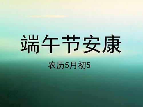 2021年陕西鑫安安防端午节放假通知,祝大家幸福安康