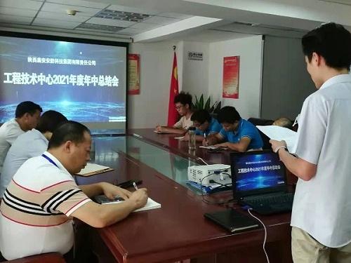 陕西鑫安安防工程技术中心2021年中总结会圆满结束