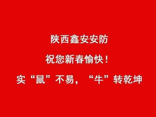 【2021春节放假通知】陕西鑫安安防新春值班安排