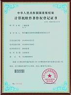 计算机软件著作权登记证书-广播系统