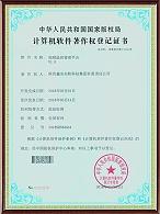 计算机软件著作权登记证书-视频监控管理平台